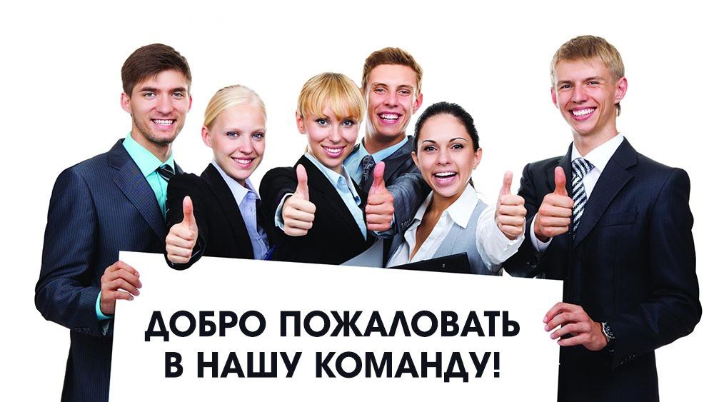Приглашаем в нашу команду жителей регионов Витебской области