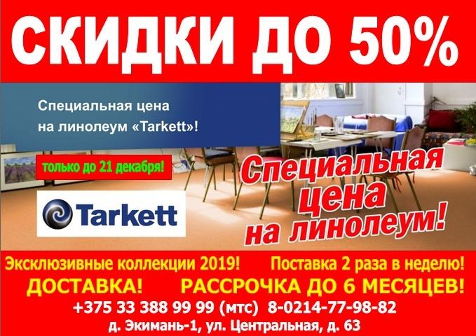 АКЦИЯ НА ЛИНОЛЕУМ!!!