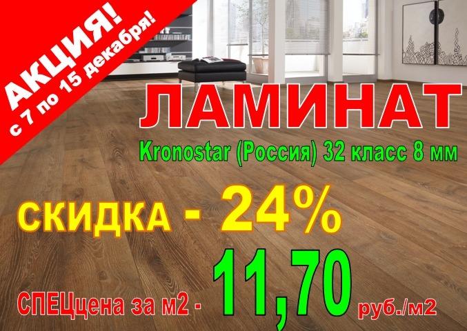 Ламинат Kronostar 32 класс 8 мм - 11,70 руб/м.кв.
